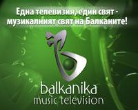 Балканика МТВ