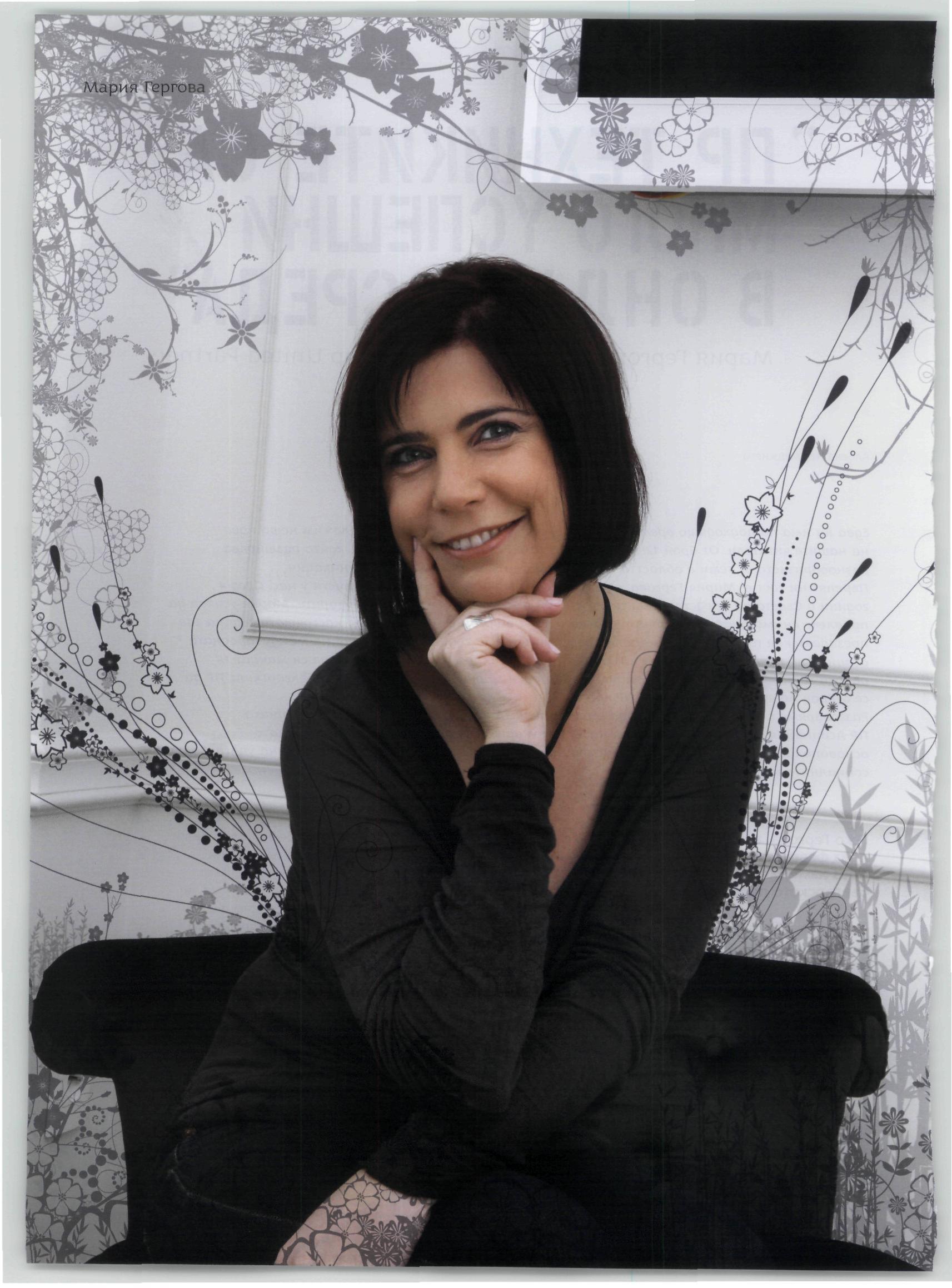 Мария Гергова