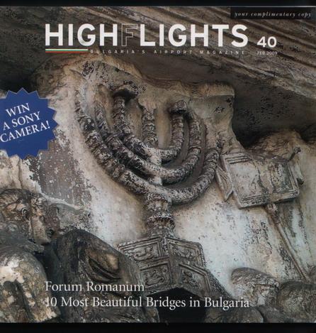 Списание HIGHFLIGHTS