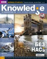 Списание Knowledge