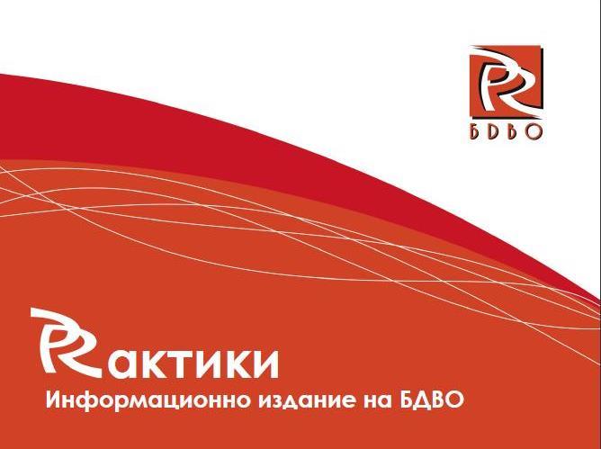 PRактики, Информационно издание на БДВО